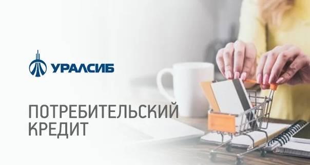 Кредит «рефинансирование» банка «уралсиб» ставка от 5%: условия, оформление онлайн заявки, отзывы клиентов банка