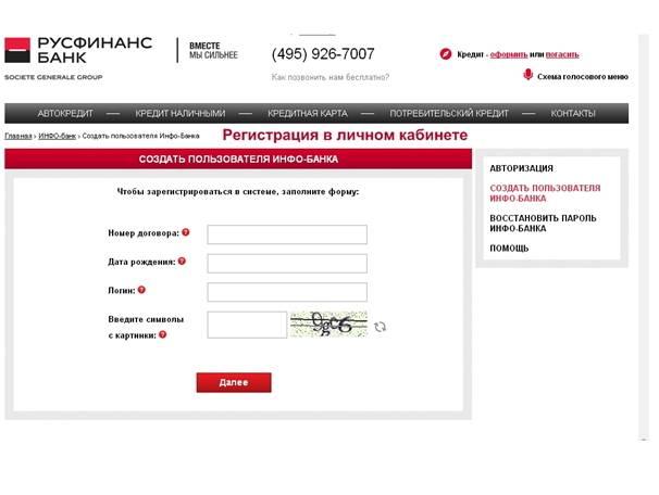 Оплатить кредит русфинанс банка: способы оплаты и погашения кредита