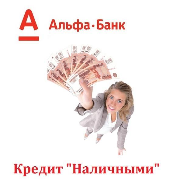 В каком банке дадут кредит без официального трудоустройства?