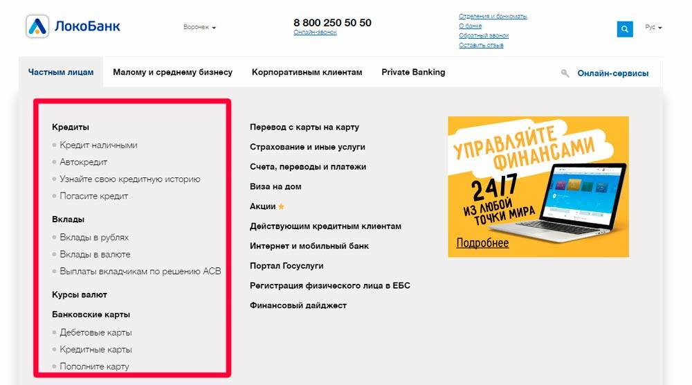 Оформить онлайн заявку на кредит наличными в локо-банке