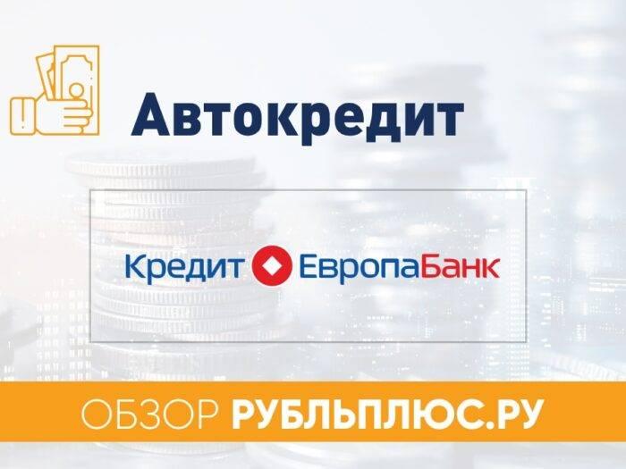 Кредит европа банк - процентная ставка по кредиту