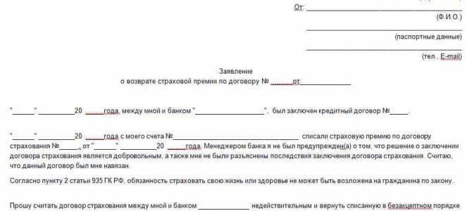 «русский стандарт банк» – заявление на отказ от страховки по кредиту, скачать образцы на расторжении договора и страховую выплату
