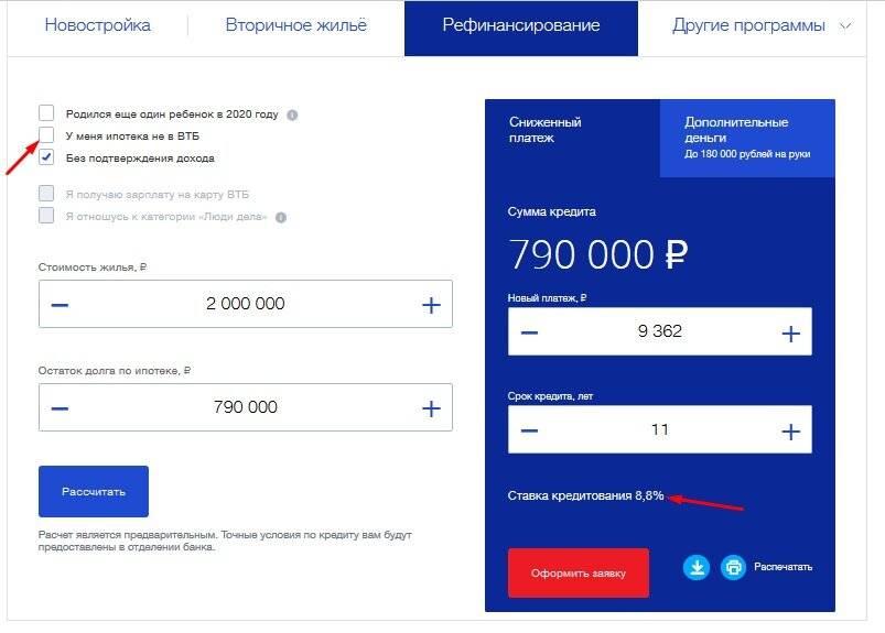 Рефинансирование кредитов от банка «втб» в красногорске