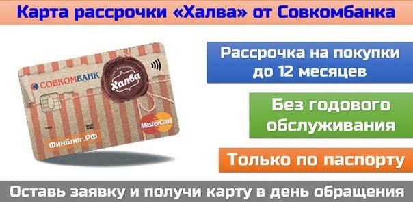 Кредит на карту от совкомбанка без посещения банка