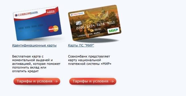 Кредитная карта совкомбанка - оформить онлайн заявку