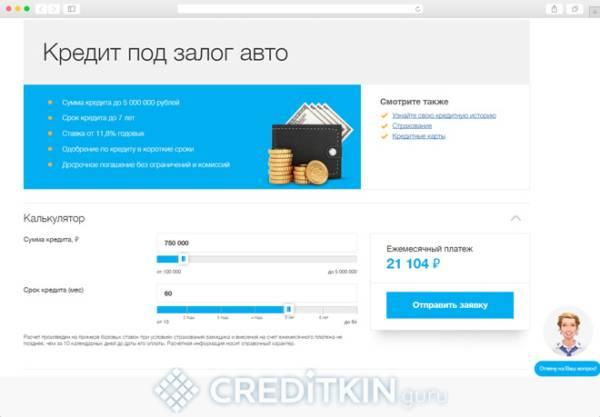 Кредит в локо-банке со 100 процентным одобрением, условия кредитования