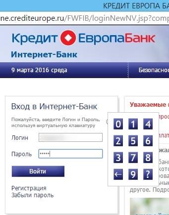 Кредит в кредит европа банке по паспорту без справок в день обращения