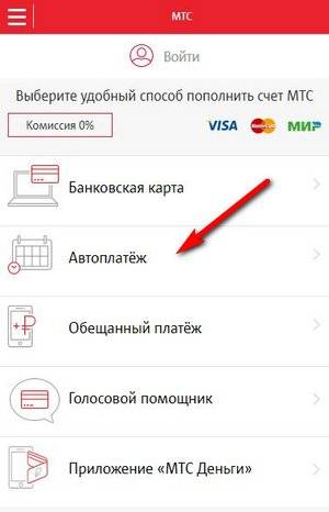 Как оплатить кредит мтс банк