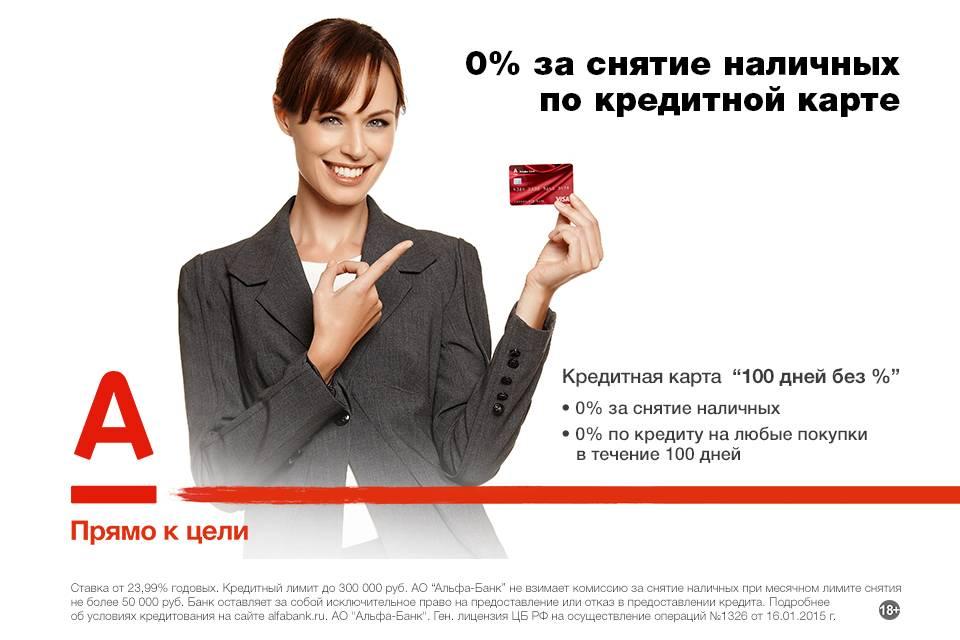 Кредит безработным в альфа банке