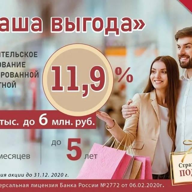 Хоум кредит потребительский кредит 2019 под низкую процентную ставку