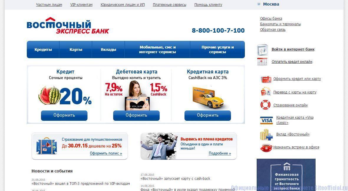 Восточный банк кредит наличными