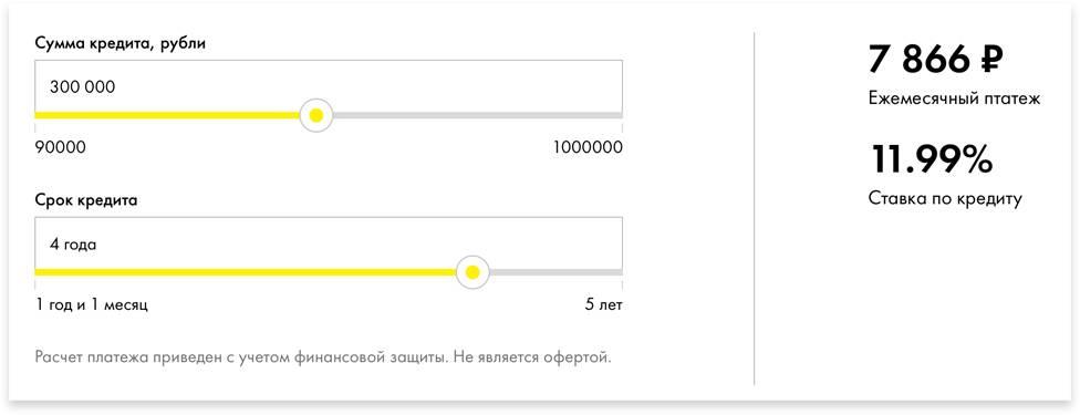 Кредит на любые цели в райффайзенбанк - онлайн-заявка, калькулятор, отзывы