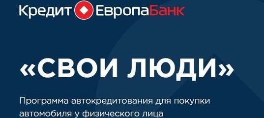 Взять кредит по паспорту в кредит европа банке: условия на 2021 год, процентные ставки