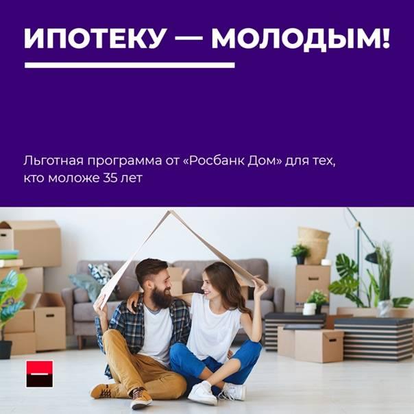 3 основных условия при оформлении ипотечного кредита в Росбанке