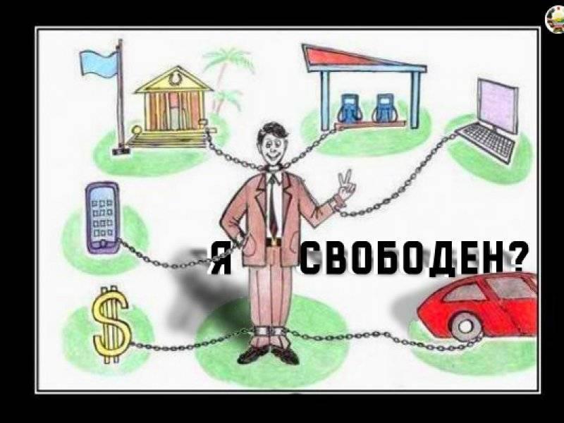 Финансист рассказал, кто и зачем пользуется законом о банкротстве физлиц