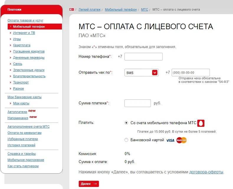 Оплата кредита в мтс банке: способы, комиссии