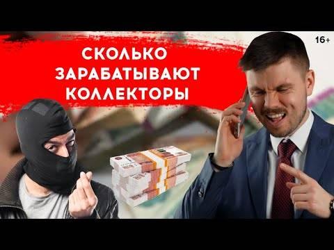 Банк Открытие продал долг коллекторам