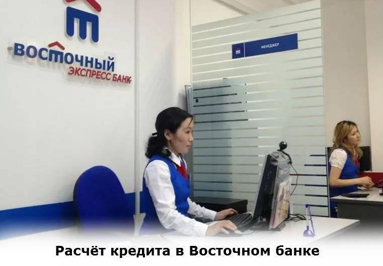 Потребительский кредит в банке Восточный Экспресс: 8 доступных программ