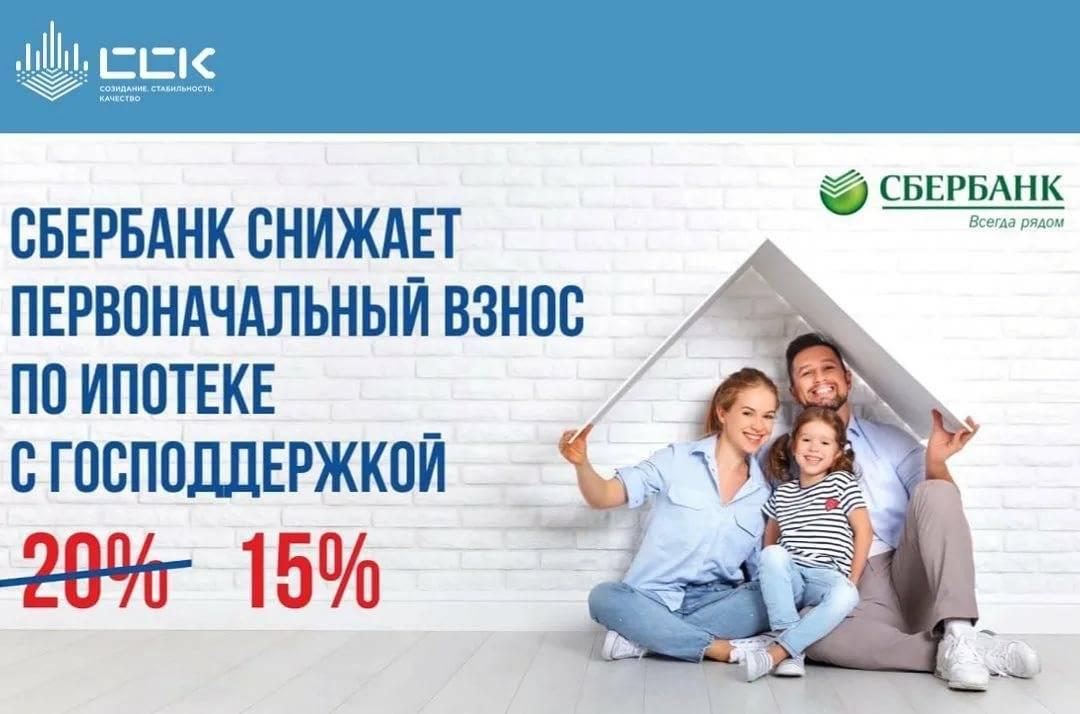 Как взять ипотеку сбербанка без первоначального взноса в 2021 году