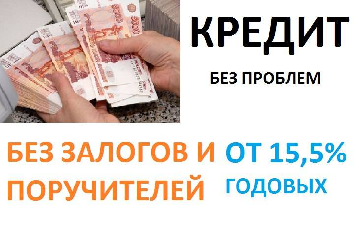 Под какой процент дают кредит на потребительские нужды в беларусбанке