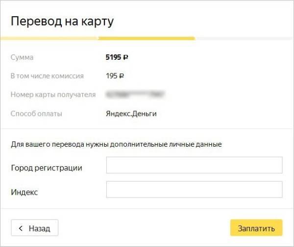 Способы пополнения яндекс-кошелька через сбербанк онлайн, телефон, банкомат