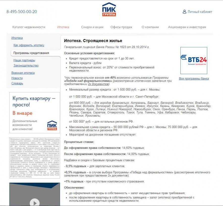 Кредит «рефинансирование» банка «втб»
