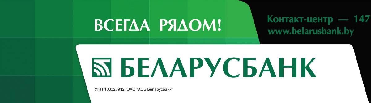 Потребительские кредиты от «беларусбанка»