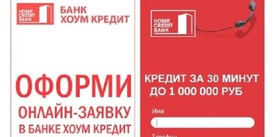 Кредит «наличные» от хоум кредит банка