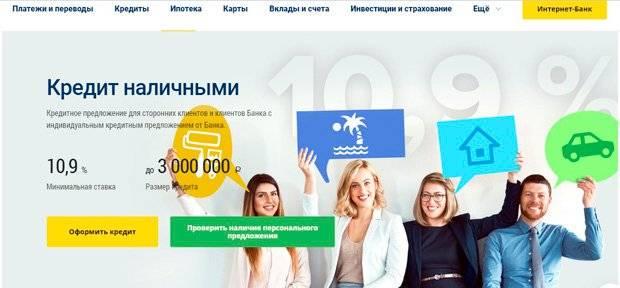 Как отправить онлайн заявку на кредит наличными в банк уралсиб, услвия кредитования | bankstoday