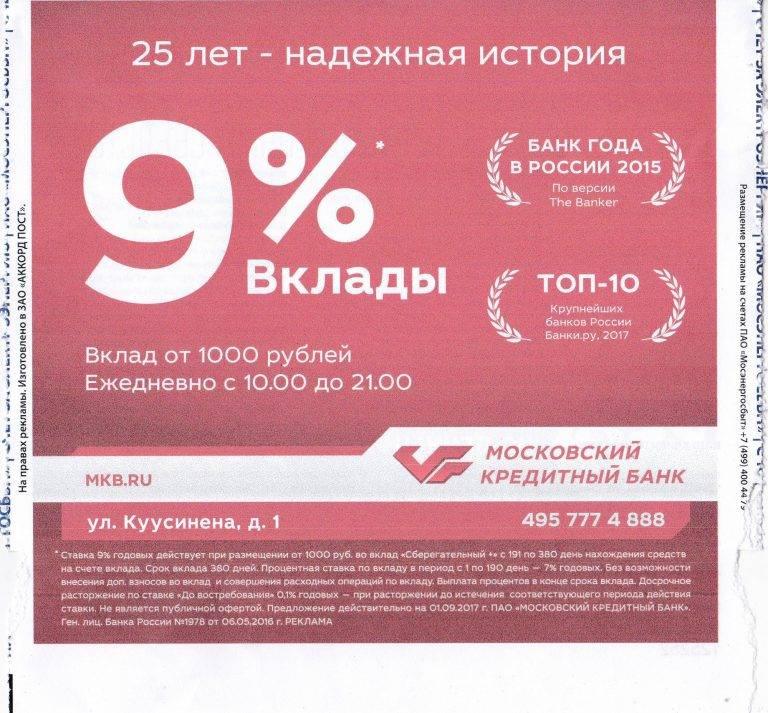 Потребительские кредиты в московском кредитном банке | все программы, условия и требования банка | iqbanks