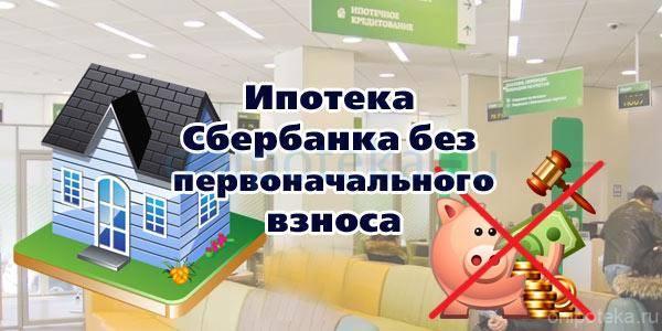 Получение ипотеки в сбербанке без первоначального взноса