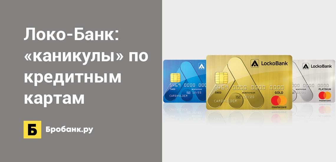 Кредит на карту от локо-банке без посещения банка