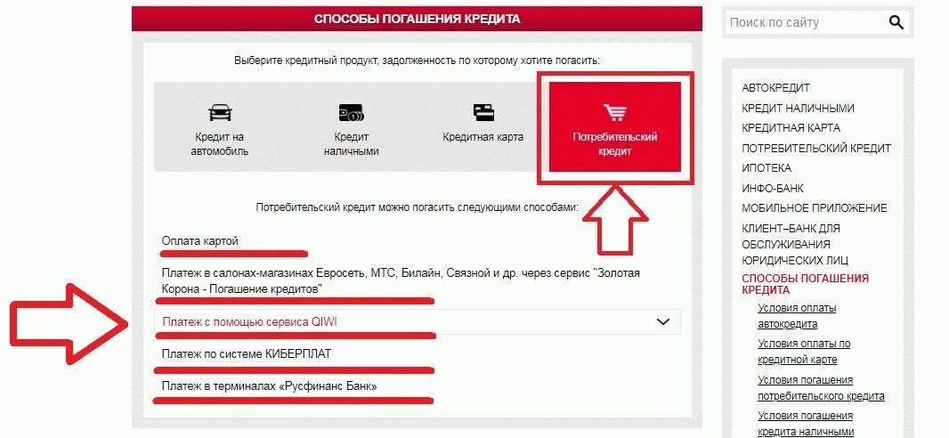 Вход в личный кабинет русфинанс банк: регистрация в системе инфобанк