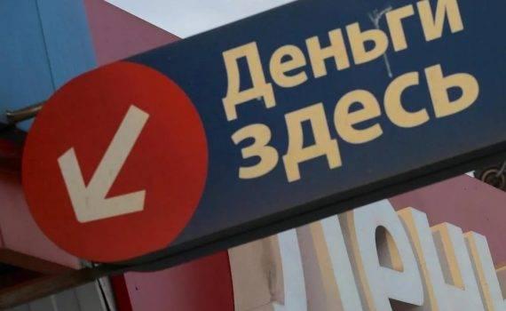 Микрофинансовые организации выступают против жестких ограничений ЦБ