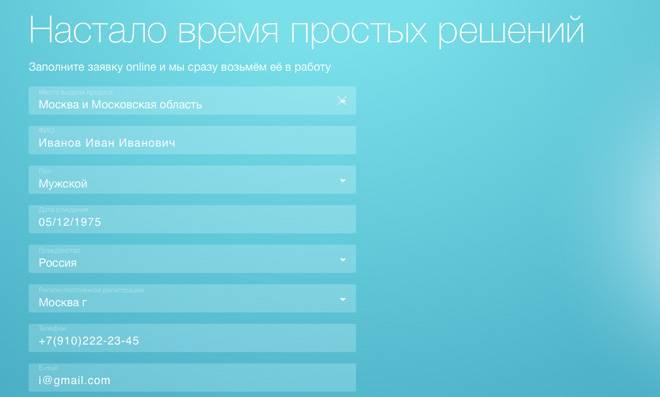 Локо-банк: оформить онлайн кредит от 6,5%, подать заявку