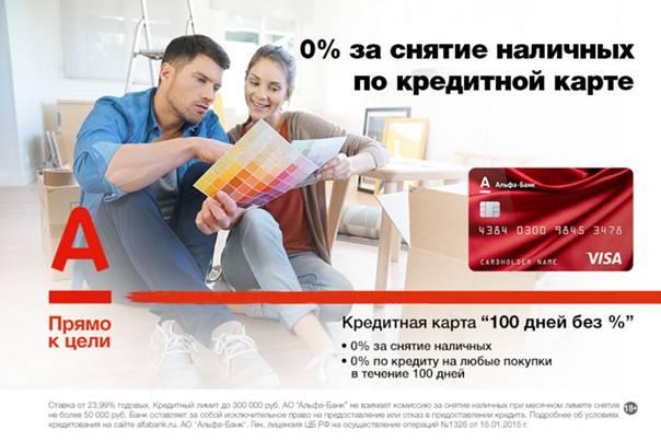 Как получить кредитную карту альфа-банка безработному?