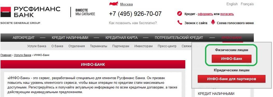 Как оплатить кредит в русфинанс банке: проверка долга и инструкция по погашению