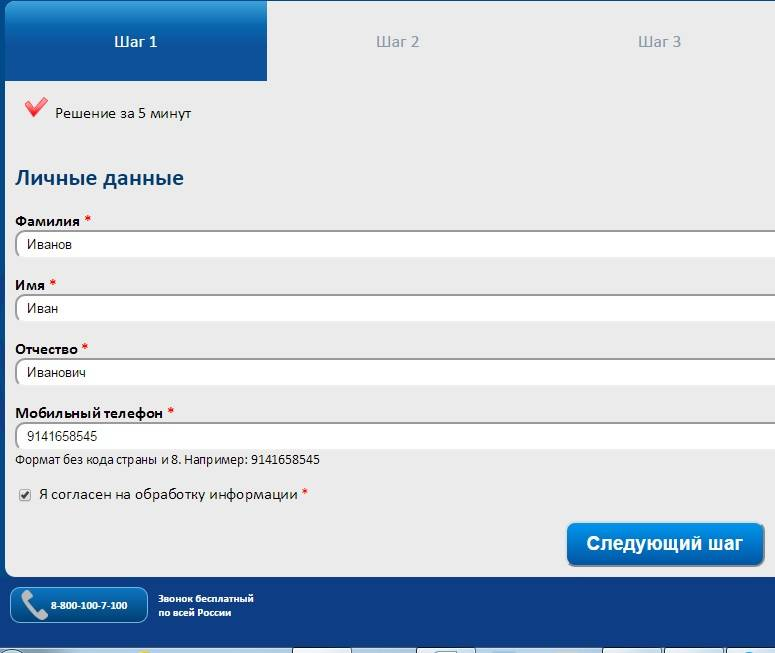 Кредит наличными в восточном банке - онлайн заявка