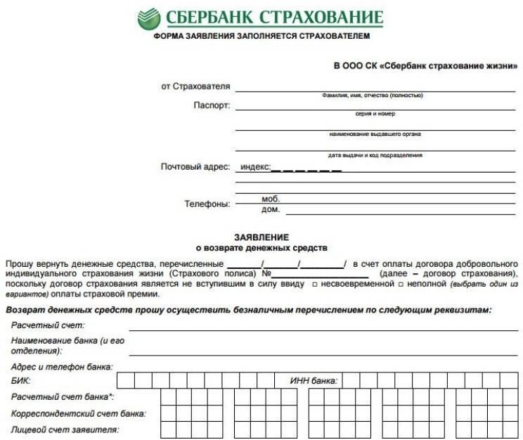 «втб» – заявление на отказ от страховки по кредиту, скачать образцы на расторжении договора и страховую выплату