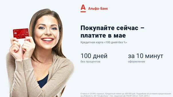 Кредиты без официального трудоустройства в москве