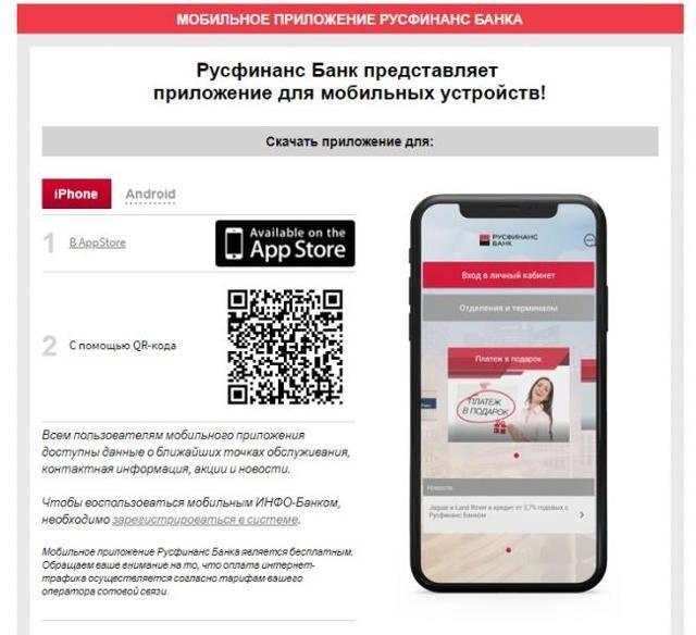 Сайт росбанк авто - вход в личный кабинет и регистрация, услуги банка, телефон горячей линии