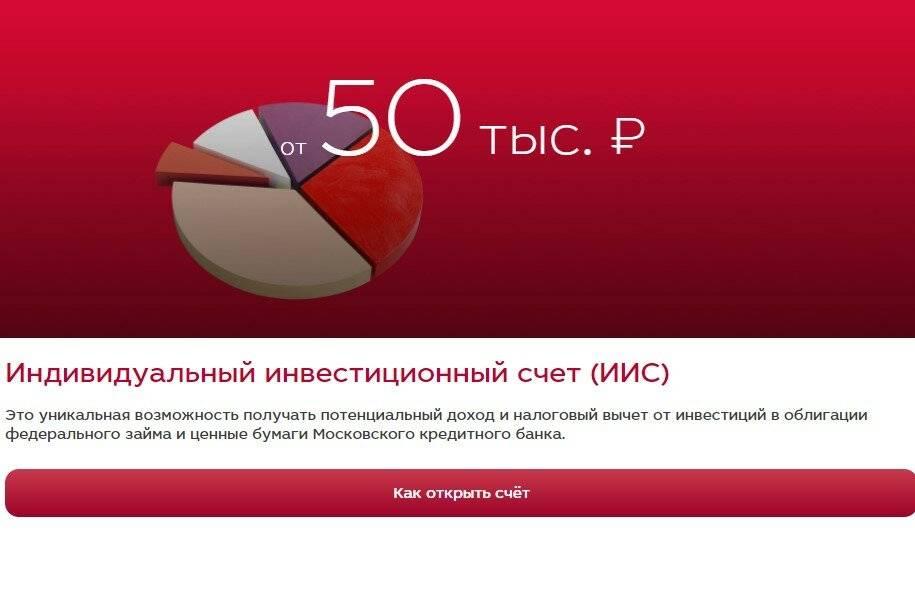 Рефинансирование кредитов в московском кредитном банке под залог недвижимости
