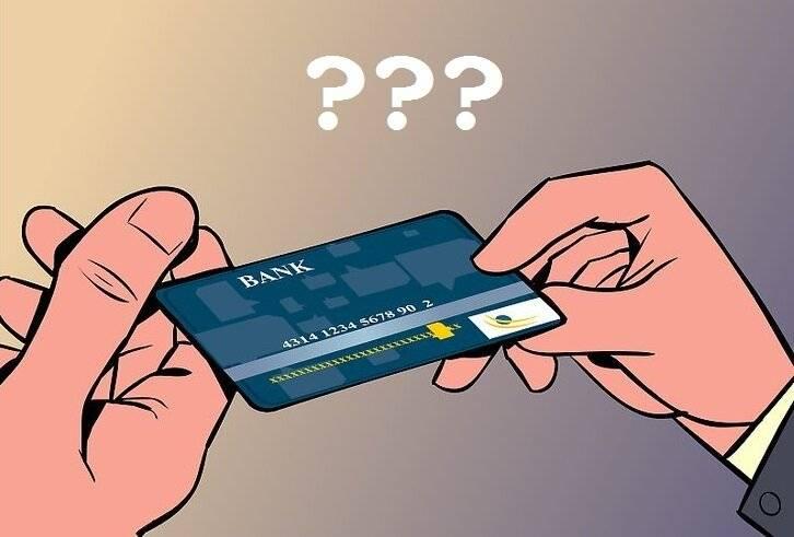 Обман банков с кредитными картами