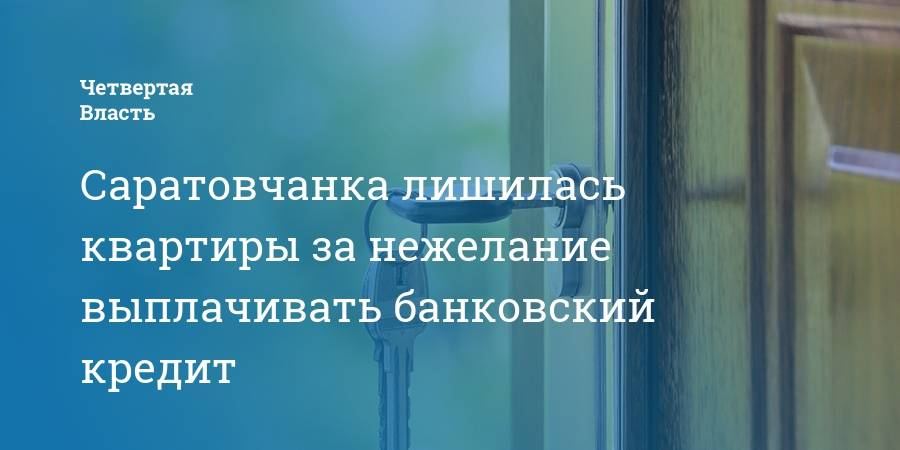 Из-за долга в микрофинансовой организации жительница Москвы лишилась квартиры