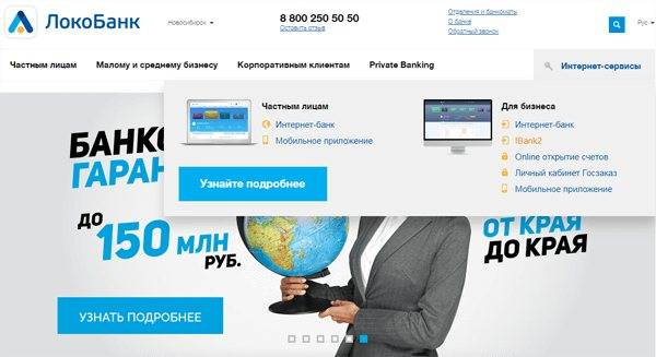 Статус заявки на кредит локо банк