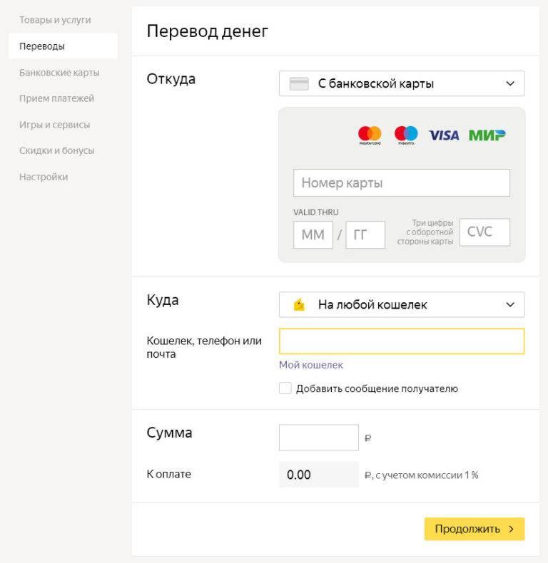 Пополнить яндекс кошелек через сбербанк онлайн - оплатить с карты сбера