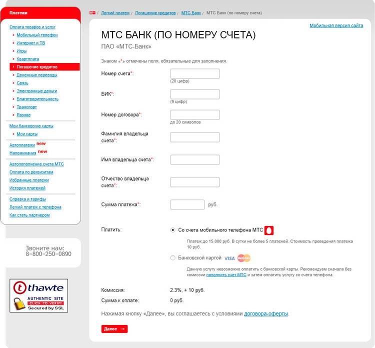 Кредит мтс банка: оплатить онлайн картой сбербанка