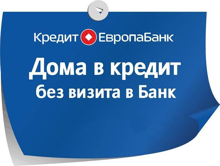 Онлайн заявка на кредит в кредит европа банк