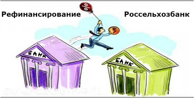 Россельхозбанк — рефинансирование (кредитов других банков): для физических лиц, условия, калькулятор, официальный сайт, отзывы