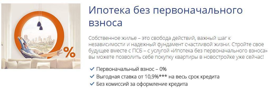 Ипотека «приобретение готового жилья» сбербанка россии ставка от 8,1%: условия, ипотечный калькулятор